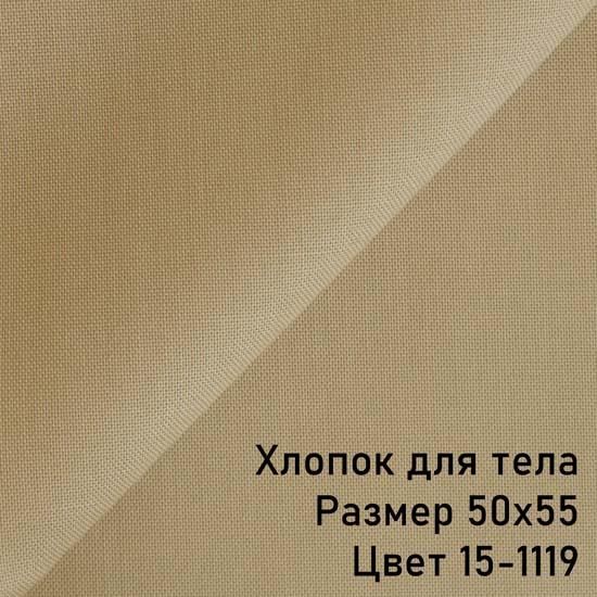 Ткань для тела Хлопок Peppy бежевый (Корея) 50*55 см.