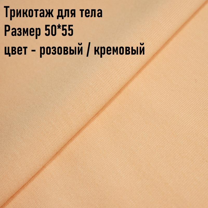 Ткань для тела Трикотаж Peppy Розовый/кремовый (Корея) 50*55 см.