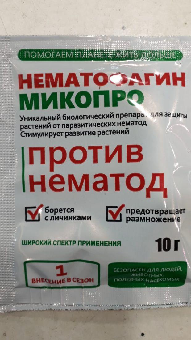 Нематофагин Микопро, био препарат для борьбы с нематодой