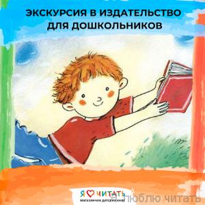 Экскурсия в издательство для группы дошкольников
