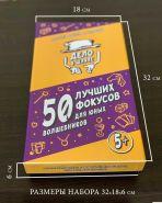 """Набор фокусов """"50 Лучших фокусов для юных Волшебников"""" 5+"""
