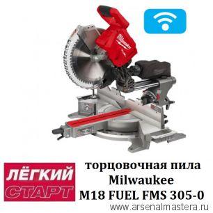 Легкий старт: Аккумуляторная торцовочная пила Milwaukee M18 FUEL FMS 305-0 4933471205