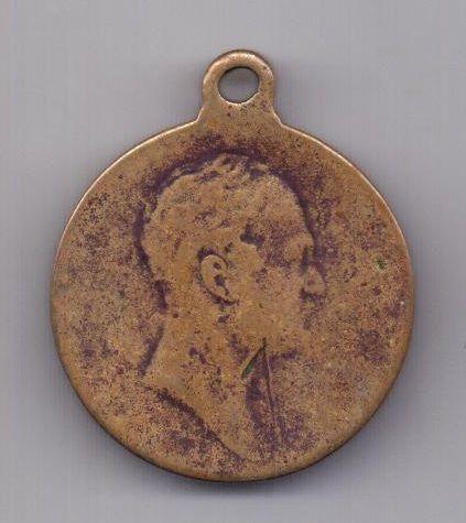 медаль 1812-1912 года Гос чекан