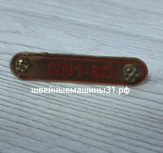 Лейбл GN 1-6D      цена 100 руб.