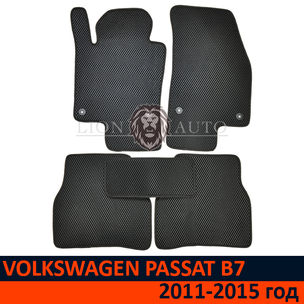 EVA коврики на VOLKSWAGEN PASSAT B7 (2011-2015г)