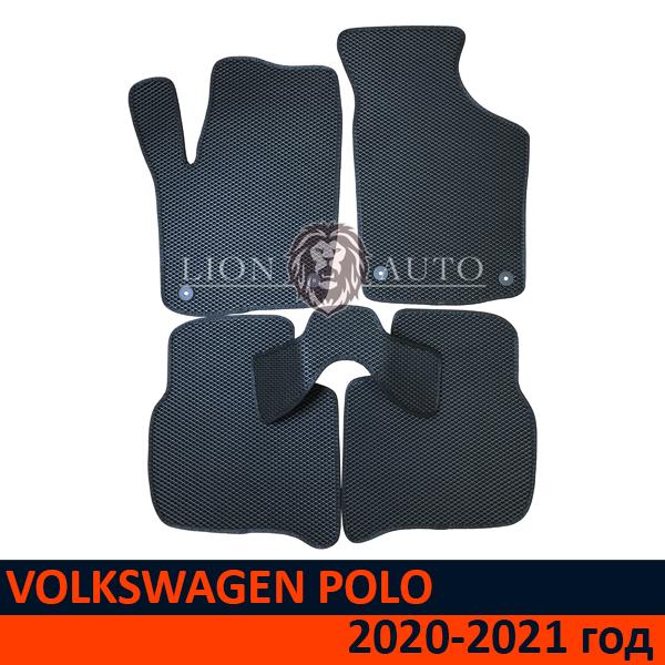 EVA коврики на VOLKSWAGEN POLO 6 (2020-2021г)