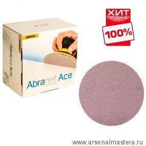 Шлифовальные круги 50 шт на сетчатой синтетической основе Mirka ABRANET ACE 150 мм Р180  AC24105018-50 ХИТ!