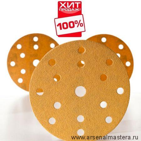 Шлифовальные круги 100 шт на бумажной основе липучка  Mirka GOLD 150мм 15 отверстий P80 2361109980-100 ХИТ!