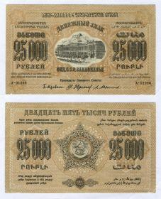 25 000 рублей 1923 год ФЕД.С.С.Р. ЗАКАВКАЗЬЯ