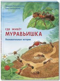 Где живет муравьишка