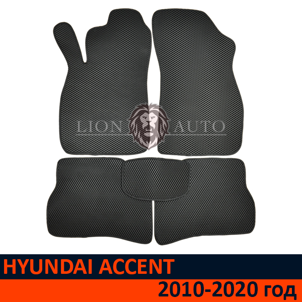EVA коврики на HYUNDAI ACCENT (2010-2020г)
