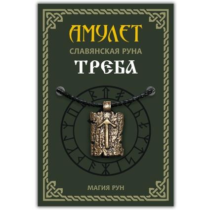 Амулет Славянская руна Треба, латунь
