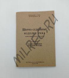 Шорно-седельные изделия РККА. Седло верховое для комсостава. (репринтное издание)