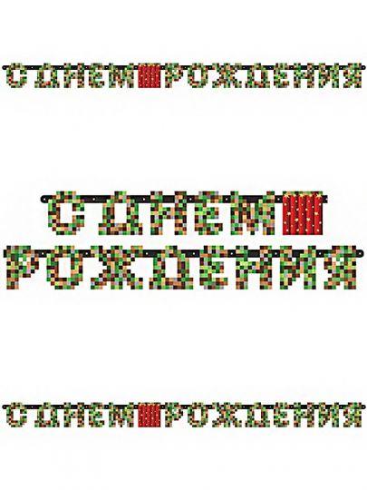 Гирлянда Пиксели ТНТ С Днем Рождения