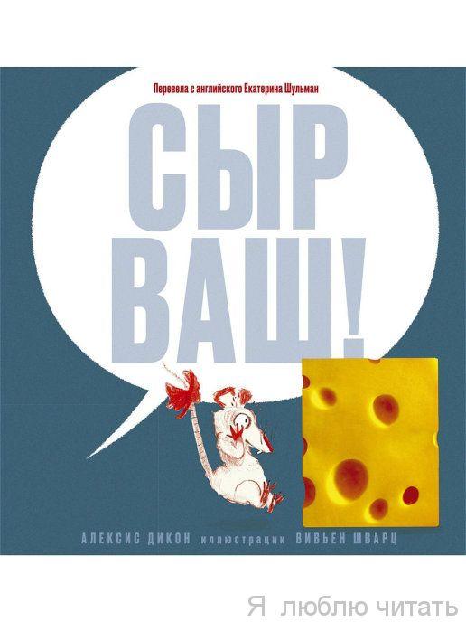 Сыр ваш!