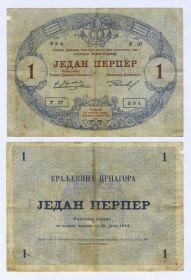 Черногория - 1 перпер 1914 Msh