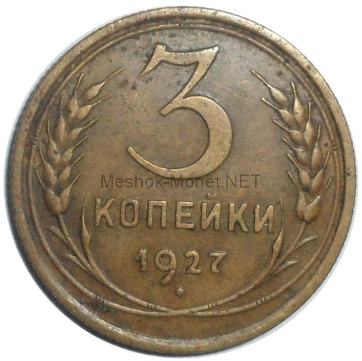3 копейки 1927 года # 1