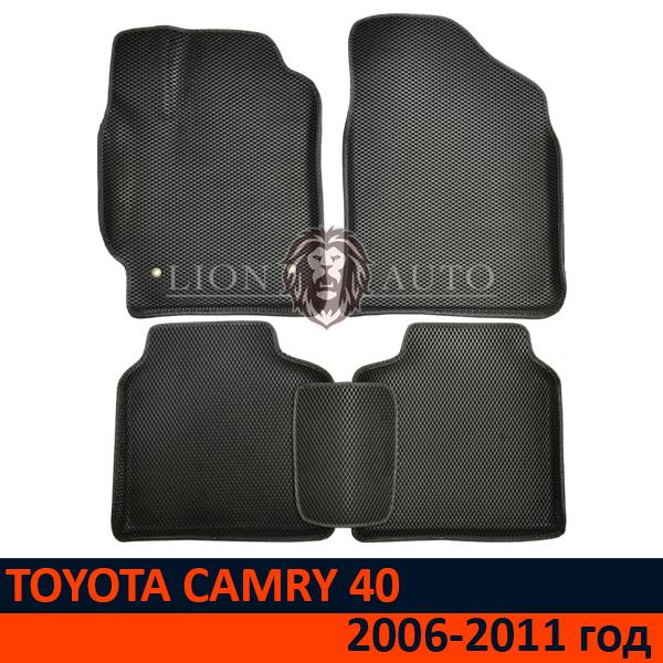 EVA коврики 3D на TOYOTA CAMRY 40 (2006-2011г)