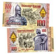 100 рублей - Александр Невский. 800 лет со дня рождения. Памятная банкнота. UNC