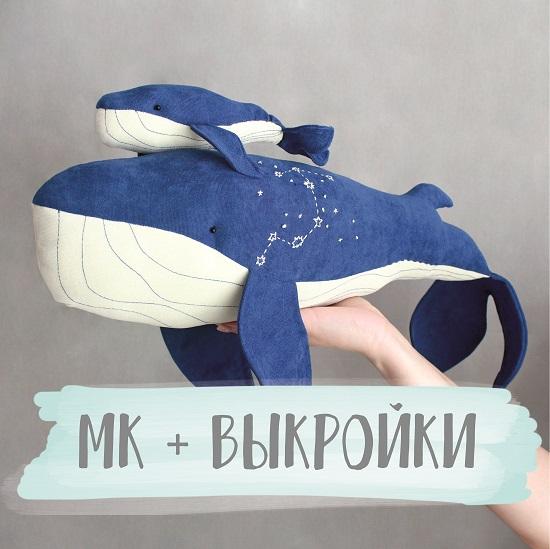 Мастер Класс + выкройка Синий кит Вилли с детенышем
