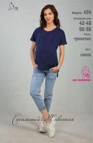 Футболка для беременных и кормящих,т.синяя, арт 404