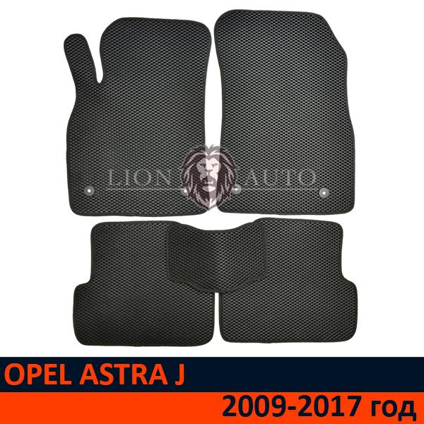 EVA коврики на OPEL ASTRA J (2009-2017г)