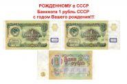 РОЖДЕННОМУ в СССР! Банкнота 1 рубль СССР с годом Вашего рождения!