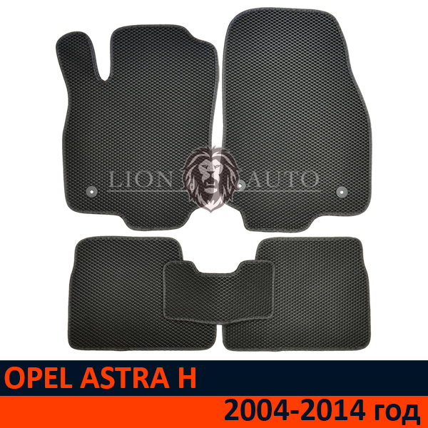 EVA коврики на OPEL ASTRA Н Седан (2004-2014г)