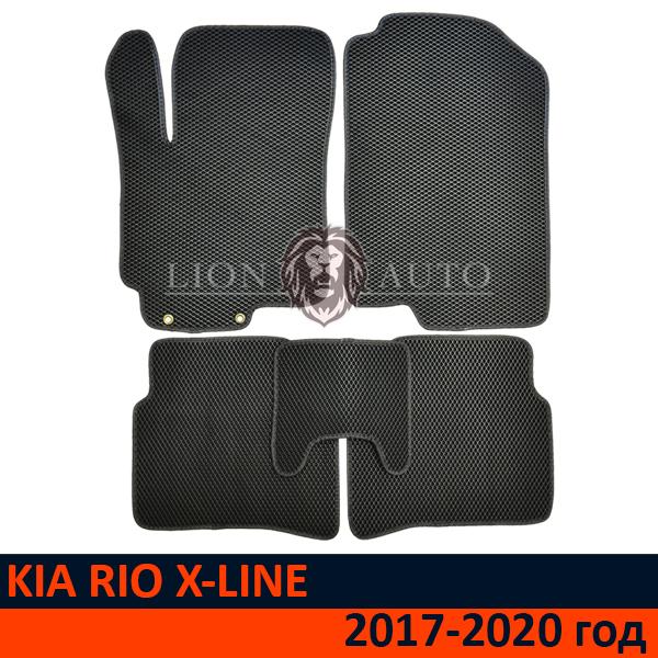 EVA коврики на KIA RIO X-LINE (2017-2020г)
