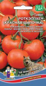 Томат (Красная Шапочка) Роткэппхен (Уральский Дачник)
