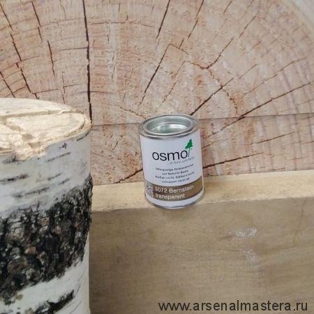 Цветное масло с твердым воском Osmo Hartwachs-Ol Farbig слабо пигментированное 3072 Янтарь 0,125 л