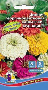 Цинния георгиноцветковая Кавказские красавицы (Уральский Дачник)