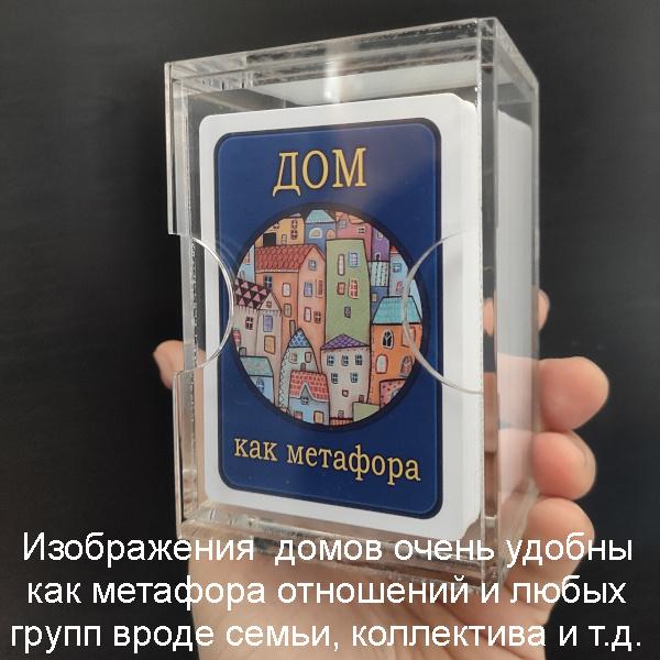 """Метафорические карты """"Дом как метафора"""""""