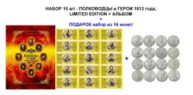 НАБОР 15 шт - ПОЛКОВОДЦЫ и ГЕРОИ 1812 года, LIMITED EDITION + АЛЬБОМ