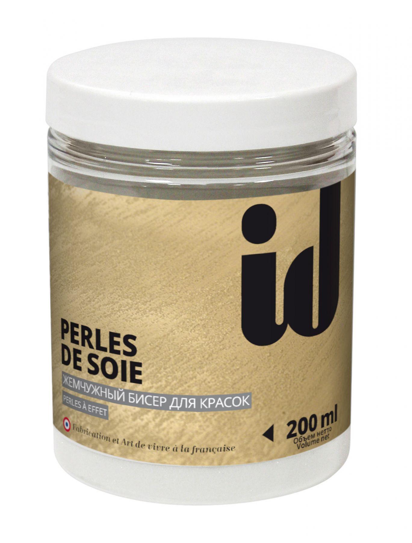 Стеклянные бусины Perle de Soie 200мл. ID0021