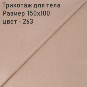Трикотаж джерси для тела кукол Цвет-263 150x100