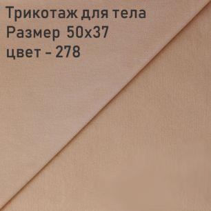 Трикотаж джерси для тела кукол Цвет-278 50x37
