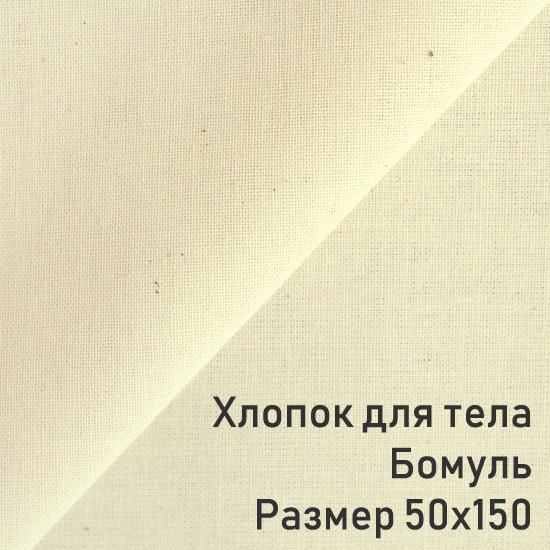 Лоскут ткани - Хлопок Бомуль 50х150 см.
