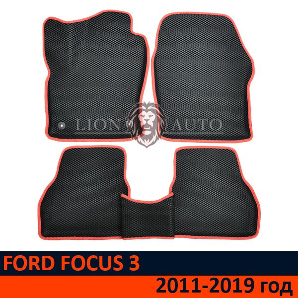 EVA коврики 3D на FORD FOCUS 3 (2011-2019г)