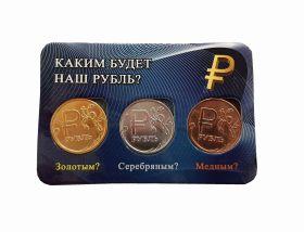 Набор из 3 монет в альбоме 1 рубль 2014 Графический знак рубля (позолота+серебро+медь)