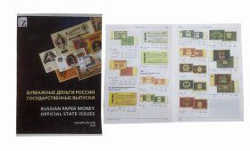 Бумажные денежные знаки России Государственные выпуски с 1769года. (репринт)