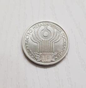 10-летие Содружества Независимых Государств (СНГ). 1 рубль, 2001 год aUNC-UNC