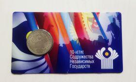 10-летие Содружества Независимых Государств (СНГ). 1 рубль, 2001 год в буклете