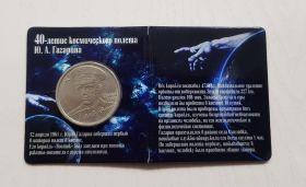 2 рубля ГАГАРИН 2001г в буклете