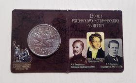 5 рублей 2015г Русское Географическое общество в буклете