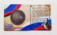 10 рублей 2002г Вооруженные силы РФ в буклете