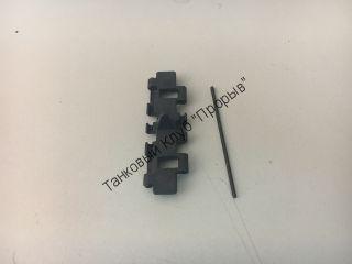 Запасные траки КВ-1 (пластик), 1шт