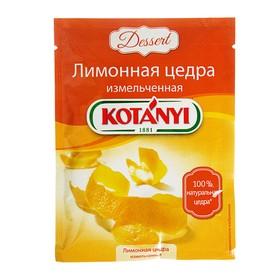 КОТАНИ Лимонная цедра измельченная, 15 г