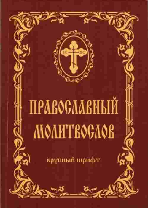 Православный молитвослов крупный шрифт (коричневый с крестом)