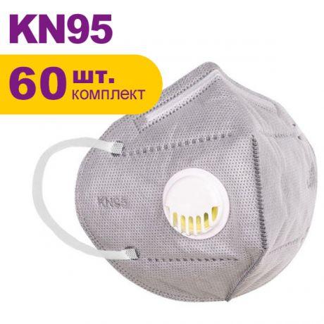 Респиратор KN95 FFP2, с клапаном, серый, 60 шт.